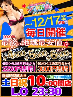 最安4500円~!
