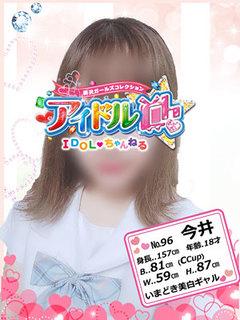 96 今井