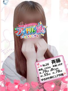 26 斉藤