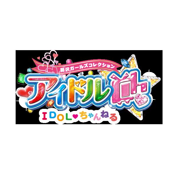 藤沢ピンサロ『アイドルCh』|プロフィール